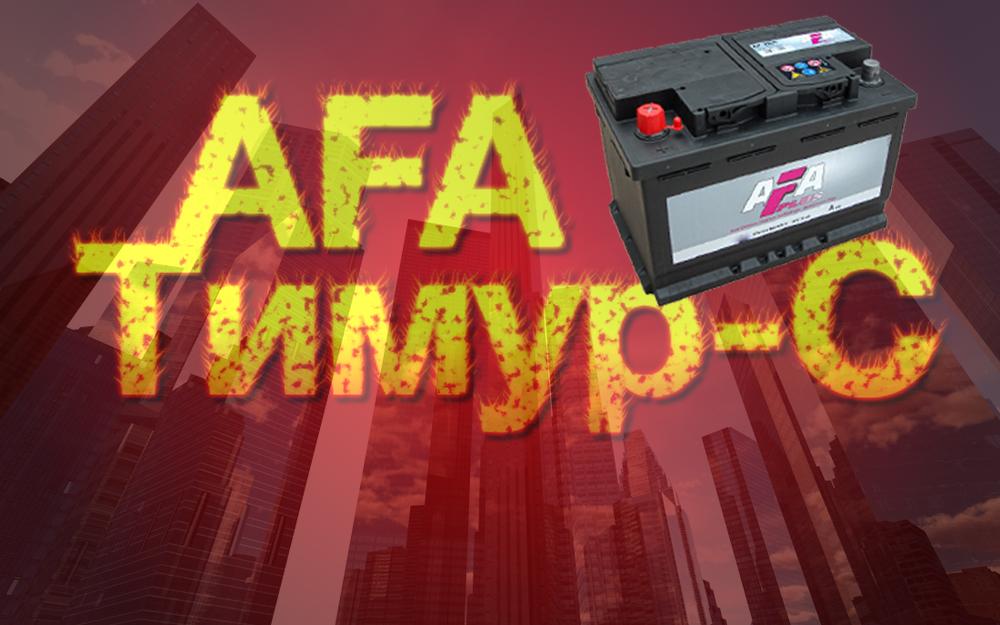 авто аккумулятор afa купить новый заводской аккумулятор в Москве и Московской области с доставкой